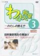 わくわく授業 わたしの教え方 田尻悟郎先生の英語3 (3)