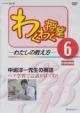 わくわく授業 わたしの教え方 中嶋洋一先生の英語 (6)