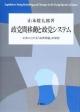 政党間移動と政党システム 日本における「政界再編」の研究