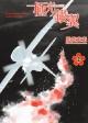極光-オーロラ-ノ銀翼 (2)