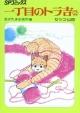 一丁目のトラ吉 恋がたき出現の巻 (2)