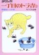 一丁目のトラ吉 愛嬌猫ミーコの巻 (3)