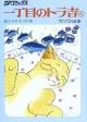 一丁目のトラ吉 新入り子ネコの巻 (4)