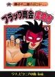 ブラック商会変奇郎 (5)
