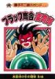 ブラック商会変奇郎 (6)