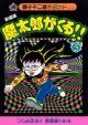 新編集 魔太郎がくる!! (5)