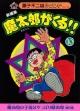 新編集 魔太郎がくる!! (10)