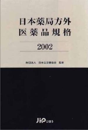 日本薬局方外医薬品規格