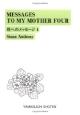 母へのメッセージ MESSAGES TO MY MOTHER FOU(4)