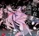桜の森の満開の下 乙女の本棚