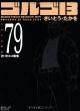 ゴルゴ13<コンパクト版> 日・米コメ戦争 (79)