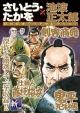 さいとう・たかを/池波正太郎 時代劇画ワイドセレクション 斬之章
