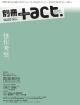 別冊+act. 特集:怪作考察。 表紙・巻頭:亀梨和也 CULTURE SEARCH MAGAZINE(10)