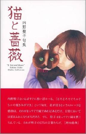 猫と薔薇 内野聖子句集