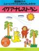 イグアナレストラン 増田裕子のミュージックパネルおたのしみセット