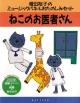 ねこのお医者さん 増田裕子のミュージックパネルおたのしみセット