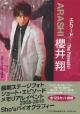 ARASHI 櫻井翔 エピソード+《The Pinnacle》
