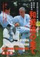 空手&柔術拳法和道流の全て (1)