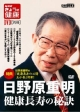 日野原重明健康長寿の秘訣 NHKきょうの健康 DVD別冊