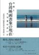 台湾映画表象の現在-いま- 可視と不可視のあいだ