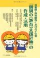 『個別の(教育)支援計画』の作成・活用 幼稚園・保育園等における手引書