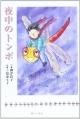 夜中のトンボ おとなと子どものための童話絵本4