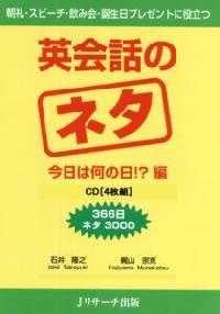 英会話のネタ 今日は何の日!?編 CD4枚付