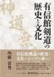 有信館剣道の歴史と文化 神道無念流