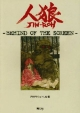 人狼 JIN-ROH-BEHIND OF THE SCREEN-
