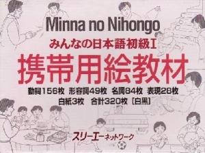 みんなの日本語初級1 携帯用絵教材