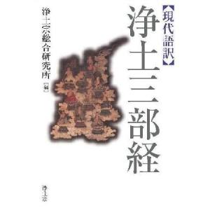 現代語訳 浄土三部経