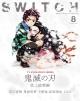 SWITCH 38-8 特集:『鬼滅の刃』誌上総集編