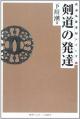 OD>剣道の発達