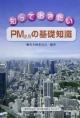 知っておきたい PM2.5の基礎知識