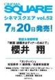 CINEMA SQUARE 表紙&巻頭特集:『映画 謎解きはディナーのあとで』櫻井翔 素顔と本音に迫るインタビューマガジン(52)