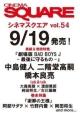 CINEMA SQUARE 表紙&巻頭特集:『BAD BOYS J<劇場版> -最後に守るもの-』 素顔と本音に迫るインタビューマガジン(54)