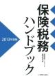 保険税務ハンドブック 2013