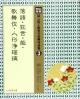 はじめて出会う古典作品集 光村の国語 落語・狂言・能・歌舞伎・人形浄瑠璃 (3)
