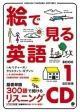 絵で見る英語 リスニングCD<改訂新版> スルーピクチャーズシリーズ(1)