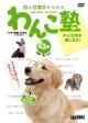 わんこ塾 犬と生活を楽しもう! (3)