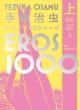 手塚治虫 エロス1000ページ(上)
