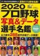プロ野球写真&データ選手名鑑 2020