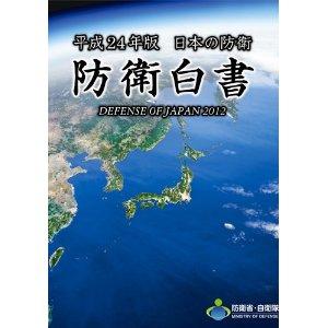 防衛白書 日本の防衛 平成24年