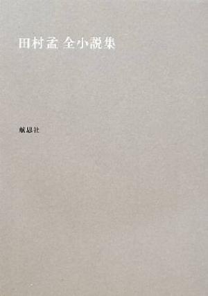 田村孟『田村孟 全小説集』