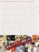 世界のデザイン雑誌100 グラフィック,広告,タイポグラフィの歴史を変えた雑誌たち
