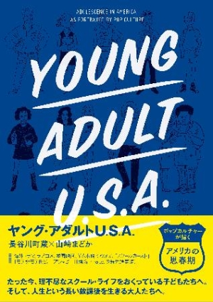 『YOUNG ADULT U.S.A』ジェームズ・W・スコッチドープル