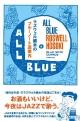 ラズウェル細木のブルーノート道案内 All Blue