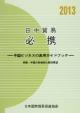 日中貿易必携 2013 特集:中国の新体制と経済展望 中国ビジネスの実用ガイドブック