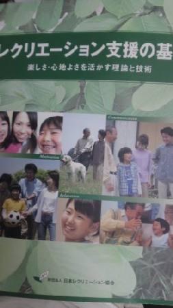 『レクリエーション支援の基礎』日本レクリエーション協会