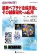 最新ペプチド合成技術とその創薬研究への応用 トランスレーショナルリサーチを支援する